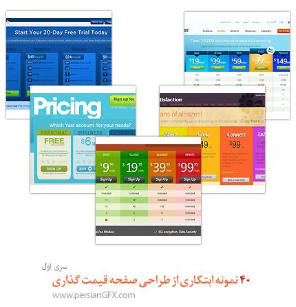 40 نمونه ابتکاری از طراحی صفحه قیمت گذاری - بخش اول