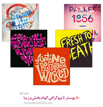50 پوستر تایپوگرافی الهام بخش و زیبا - بخش دوم