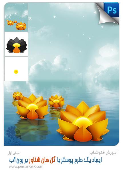 آموزش فتوشاپ - ایجاد یک طرح پوستر با گل های شناور بر روی آب - بخش اول