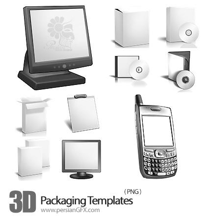 دانلود مجموعه فایل های آماده سه بعدی پکیج های متنوع - 3D Packaging Templates