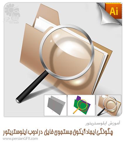 آموزش ایلوستریتور - چگونگی ایجاد آیکون Search جستجوی فایل  در ادوب ایلوستریتور