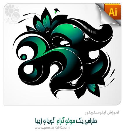 آموزش ایلوستریتور - طراحی یک مونوگرام (ترکیب اشکال گرافیکی)  گویا و زیبا