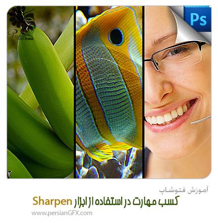 آموزش فتوشاپ - کسب مهارت در استفاده از ابزار Sharpen