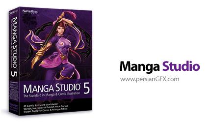 دانلود نرم افزار طراحی مانگا - Manga Studio 5.0.0