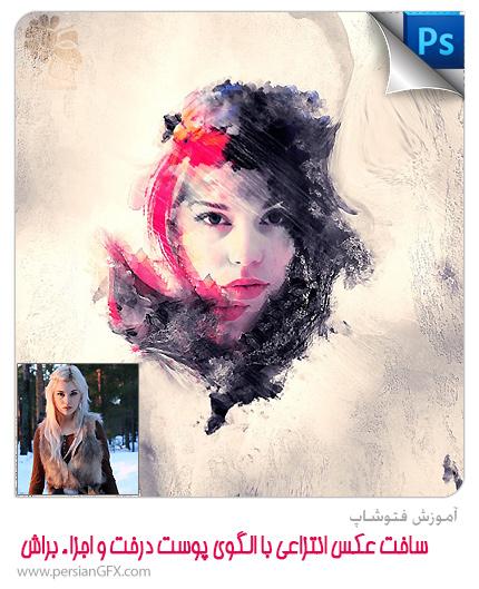آموزش فتوشاپ - ساخت یک عکس انتزاعی با استفاده از الگوی پوست درخت و اجزاء براش