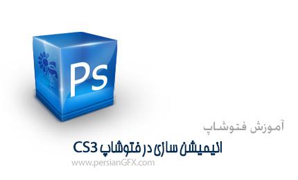آموزش فتوشاپ - انیمیشن سازی در فتوشاپ CS3