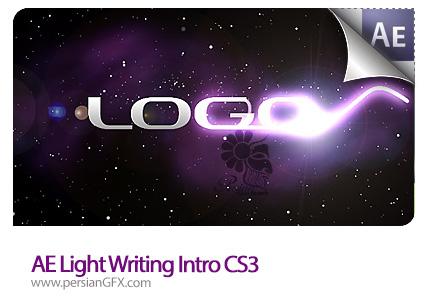 دانلود فایل آماده افتر افکت نمایش لوگو با نور - AE Light Writing Intro CS3