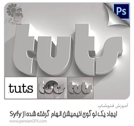 دانلود آموزش فتوشاپ - ایجاد یک لوگوی انیمیشن الهام گرفته شده از Syfy در فتوشاپ CS6