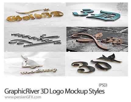 دانلود قالب های آماده استایل، جهت سه بعدی نمودن لوگو از گرافیک ریور - GraphicRiver 3D Logo Mockup Styles