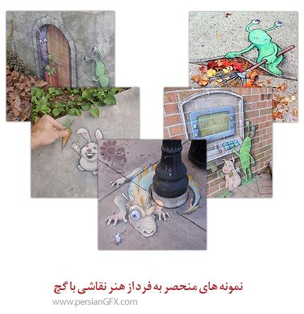 نمونه های منحصر به فرد از هنر نقاشی با گچ