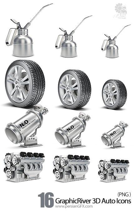 دانلود تصاویر آیکون های سه بعدی متنوع ابزارآلات مربوط به اتومبیل از گرافیک ریور - GraphicRiver 3D Auto Icons