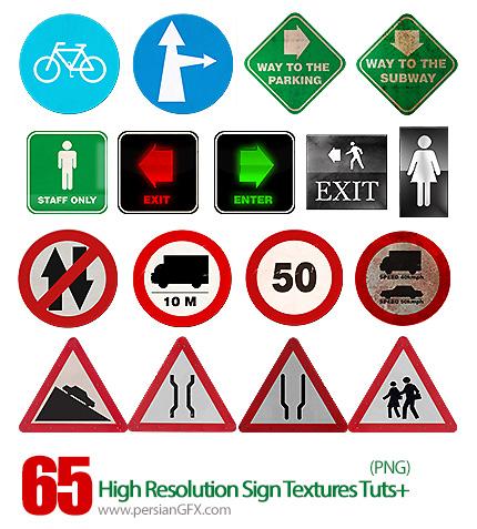 دانلود تصاویر متنوع از تابلو های علائم راهنمایی و رانندگی - 65 High Resolution Sign Textures Tuts+ Premium Texture Pack