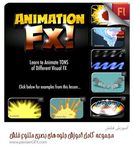 آموزش فلش - مجموعه کامل آموزش جلوه های بصری متنوع