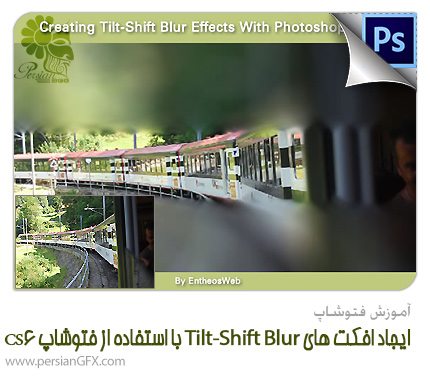 آموزش فتوشاپ - ایجاد افکت های Tilt-Shift Blur با استفاده از فتوشاپ CS6