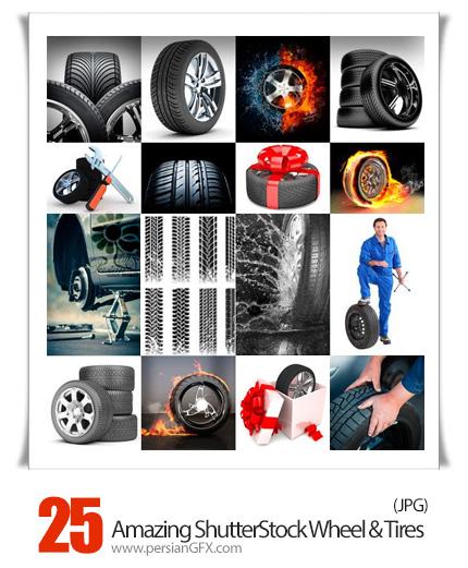 دانلود تصاویر با کیفیت تایر، لاستیک، چرخ از شاتر استوک - Amazing Shutter Stock Wheel & Tires