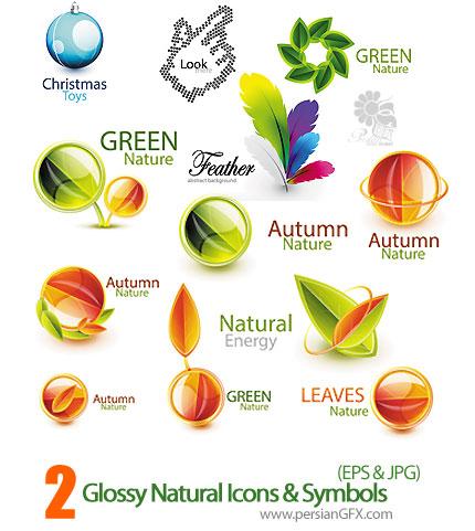 دانلود تصاویر وکتور آیکون های طبیعی براق - Glossy Natural Icons & Symbols Vector