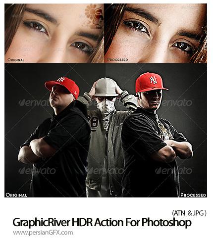 دانلود اکشن ایجاد افکت HDR، نمایش طیف رنگی تصاویر از گرافیک ریور - GraphicRiver HDR Action For Photoshop