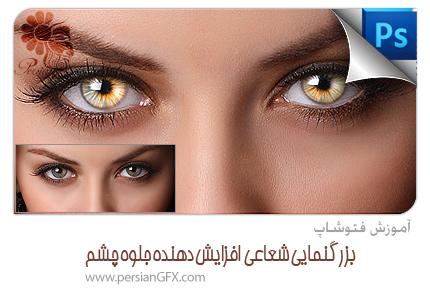 آموزش فتوشاپ - بزرگنمایی شعاعی  افزایش دهنده جلوه چشم در فتوشاپ