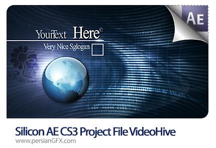 دانلود نمونه تیزر تبلیغاتی با افکت سیلیکون - Silicon After Effects CS3 Project File VideoHive