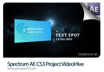 دانلود نمونه تیزر تبلیغاتی با افکت طیف امواج موزیکال - Spectrum After Effects CS3 Project VideoHive