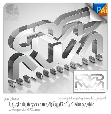 آموزش فتوشاپ و ایلوستریتور - طراحی و ساخت یک تایپوگرافی سه بعدی شیشه ای زیبا در فتوشاپ و ایلوستریتور - بخش دوم
