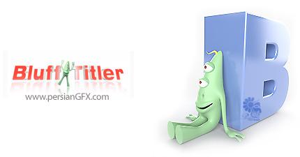 دانلود نرم افزار ساخت متن سه بعدی - BluffTitler v13.7.0.0