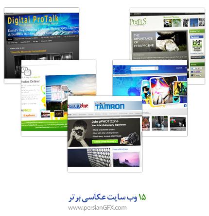 15 وب سایت عکاسی برتر