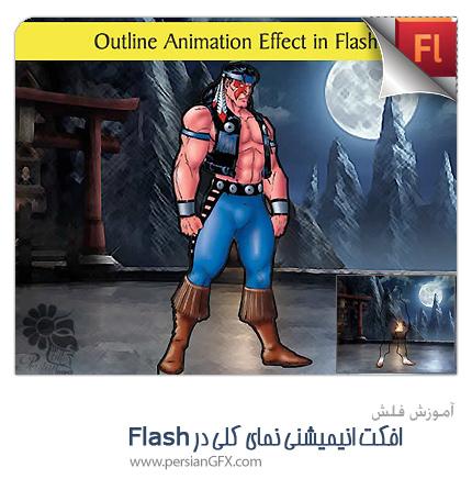 آموزش فلش - افکت انیمیشنی نمای کلی در Flash