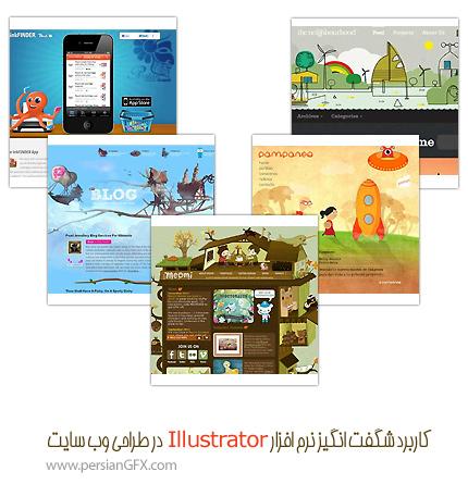 کاربرد شگفت انگیز نرم افزار Illustrator در طراحی وب سایت
