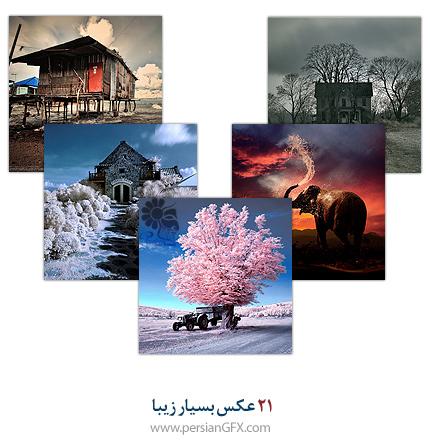 21 عکس بسیار زیبا