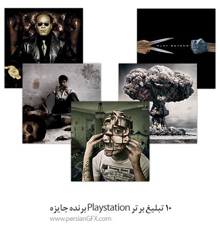10 تبلیغ برتر Playstation برنده جایزه