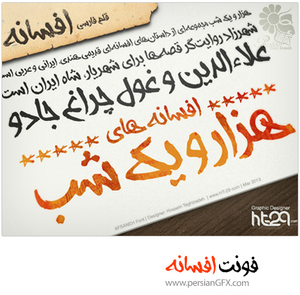 دانلود فونت فارسی دست نویس افسانه
