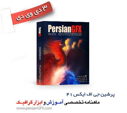 ماهنامه پرشین جی اف ایکس شماره 41 (سه دی وی دی - جامع و متنوع)