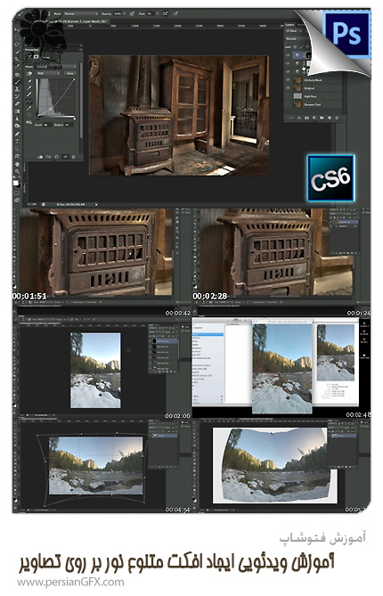 آموزش فتوشاپ - آموزش ویدئویی ایجاد افکت متنوع نور بر روی تصاویر در فتوشاپ CS6 از KelbyTraining