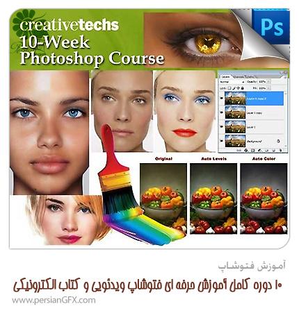 آموزش فتوشاپ - 10 دوره کامل آموزش حرفه ای فتوشاپ به صورت ویدئو و کتاب الکترونیکی به زبان انگلیسی