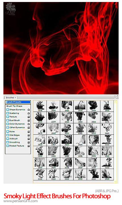 دانلود براش نور دود سیگار - Three Sets Of Smoky Light Effect Brushes For Photoshop