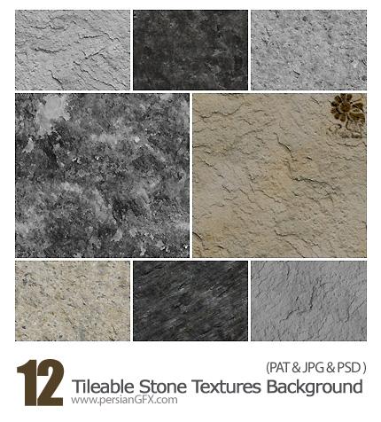 دانلود تصاویر بافت تکسچر و پترن سنگی - 12 Tileable Stone Textures Background Kit