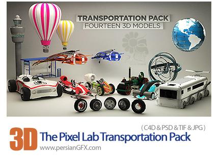 دانلود تصاویر سه بعدی وسایل نقلیه و ابزار جانبی اتومبیل - The Pixel Lab Transportation Pack