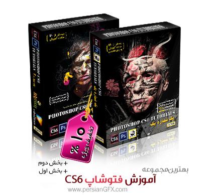مجموعه های آموزشی فتوشاپ CS6 - بخش اول و دوم (جهت یادگیری رتوش و ویرایش حرفه ای، طراحی عکس و وب، نکات عکاسی و ادیت حرفه ای ویدیو در فتوشاپ)