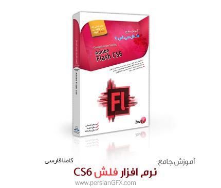 آموزش جامع فلش CS6 - کاملا فارسی از سطح مقدماتی تا پیشرفته
