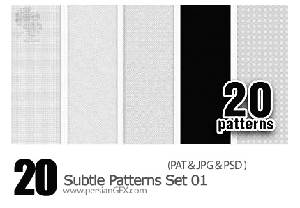 دانلود تصاویر الگوهای پترن ظریف - Subtle Patterns Set 01