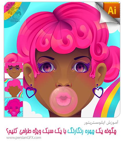 آموزش ایلوستریتور - چگونه یک چهره رنگارنگ با یک سبک ویژه در ادوب ایلوستریتور طراحی کنیم؟