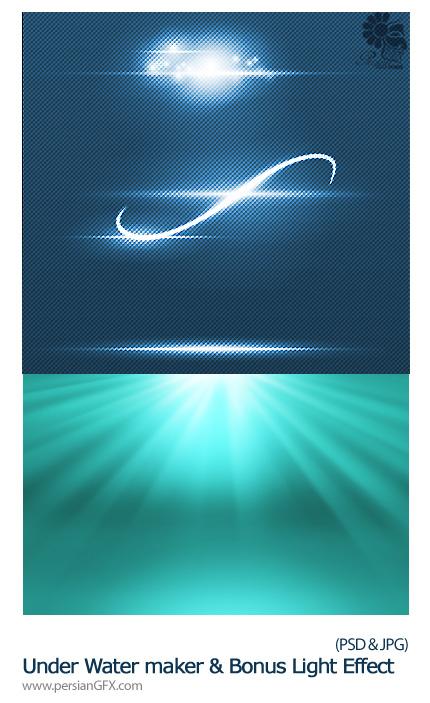 دانلود تصاویر لایه باز افکت های متنوع نور در زیر آب از گرافیک ریور - GraphicRiver Under Water Background maker & Bonus Light Effect