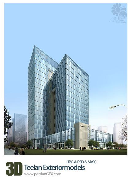 دانلود تصاویر سه بعدی مدل نما ومعماری بیرونی ساختمان - Teelan Exteriormodels