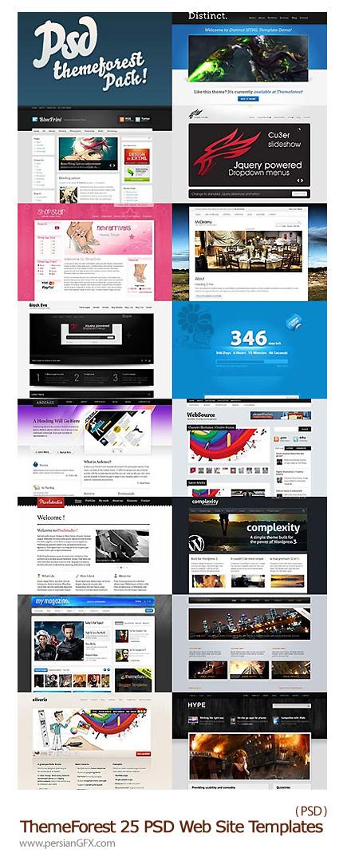دانلود تصاویر لایه باز قالب های آماده وب از تم فورست - ThemeForest 25 PSD Web Site Templates