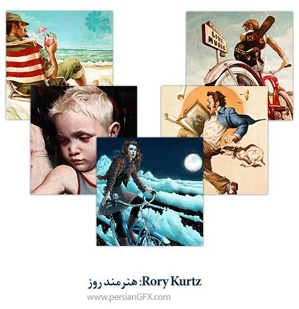 Rory Kurtz: هنرمند روز، طراح و تصویرگر