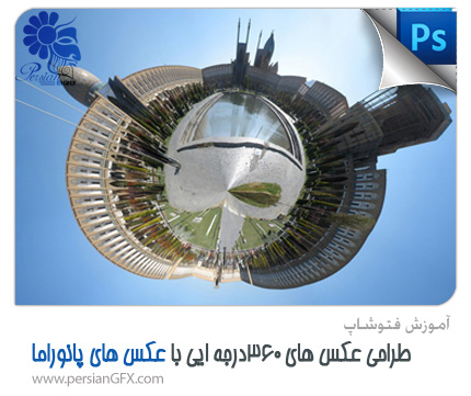 آموزش فتوشاپ - آموزش ویدئویی طراحی عکس های 360 درجه ای با عکس های پانوراما به زبان فارسی