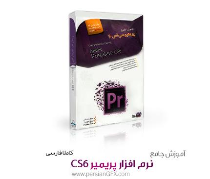 آموزش جامع پریمیر CS6 - کاملا فارسی از سطح مقدماتی تا پیشرفته