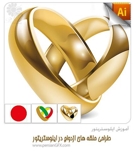 آموزش ایلوستریتور - طراحی حلقه های ازدواج در ایلوستریتور