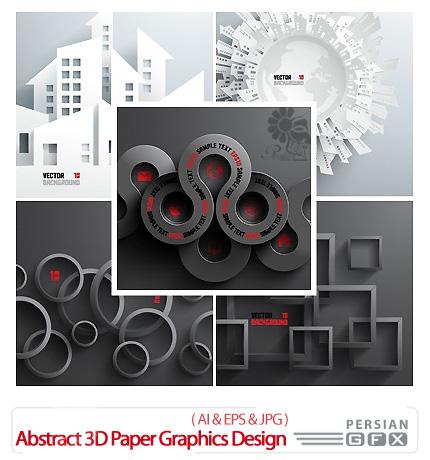 دانلود تصاویر وکتور طرح های گرافیکی کاغذ های سه بعدی - Abstract 3D Paper Graphics Design